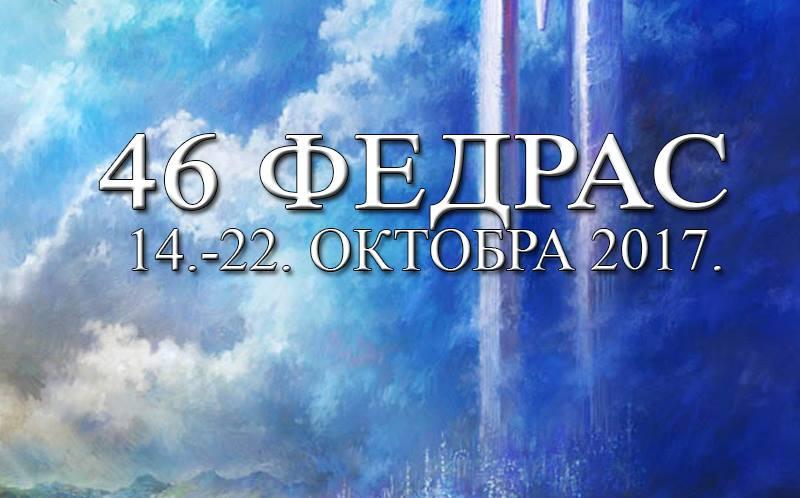 14-22. октобар ФЕДРАС 2017