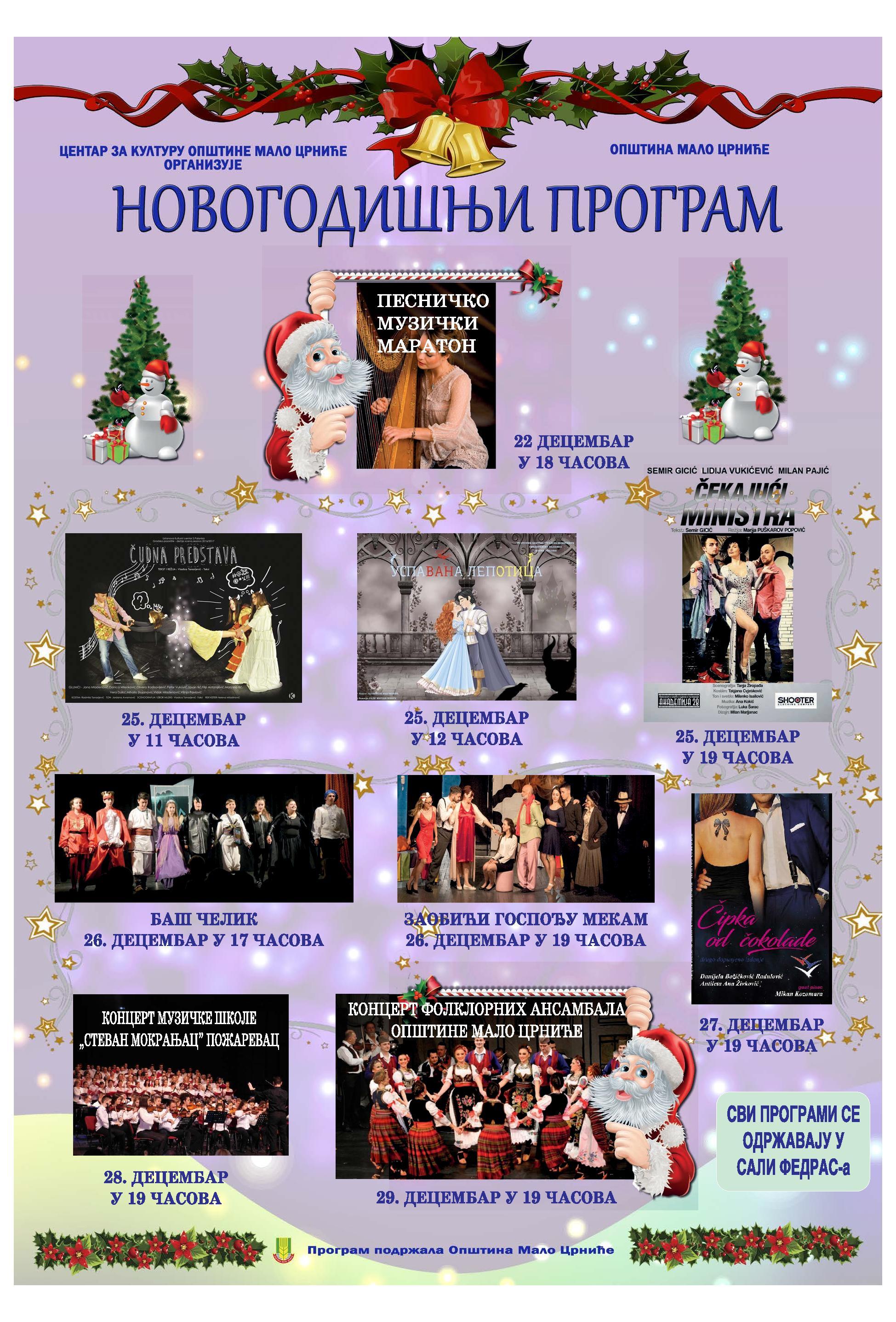 Новогодишњи програм
