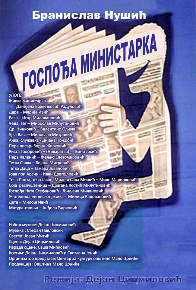 """""""ГОСПОЂА МИНИСТАРКА"""" 26.04.2018."""