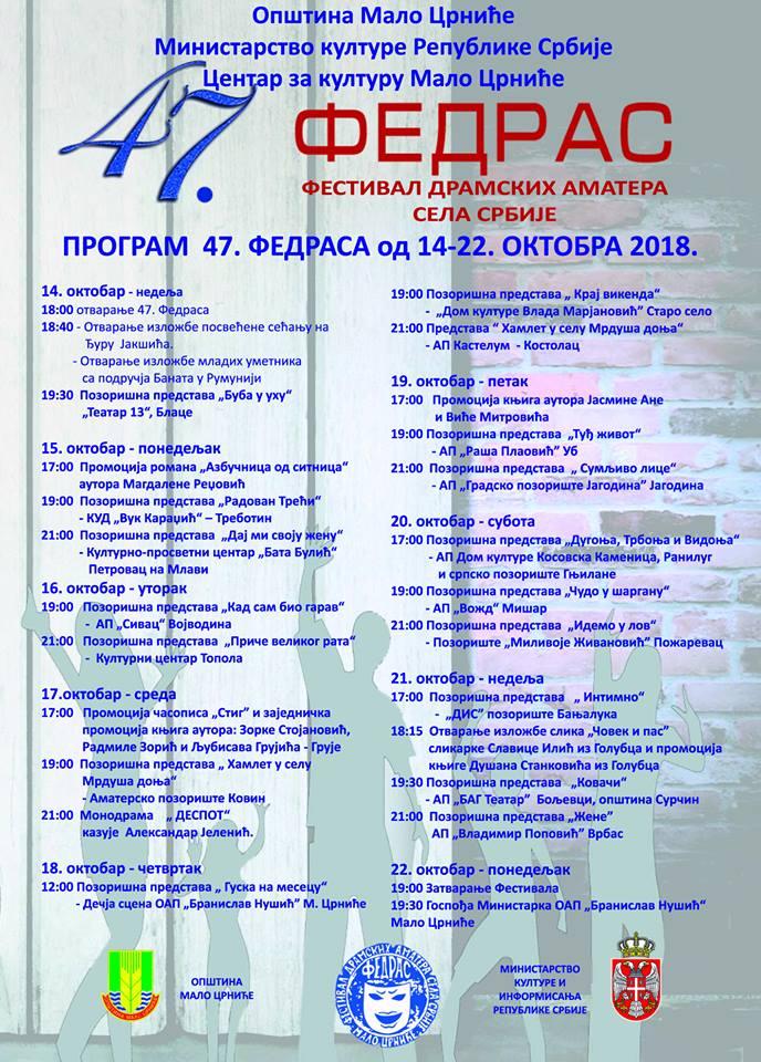 ФЕДРАС 14-22. октобар